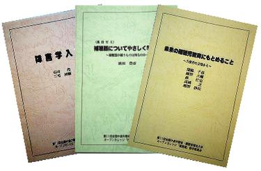講義録3冊セット