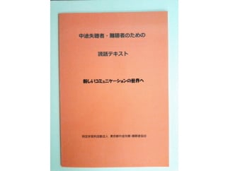 読話テキスト