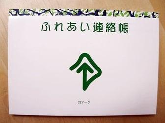 FAX連絡帳A5