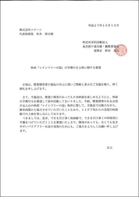 字幕上映に関する要望書01