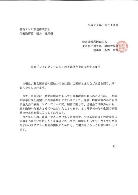 字幕上映に関する要望書02