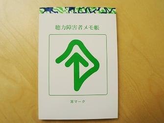 メモ帳A6