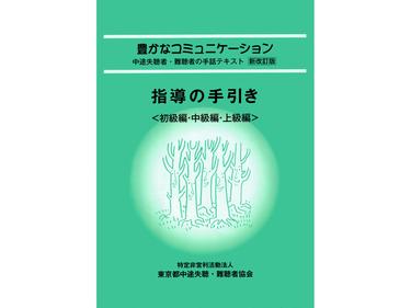 豊かなコミュニケーション指導の手引き初~上級編
